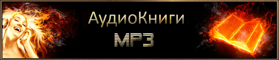 АудиоКниги MP3