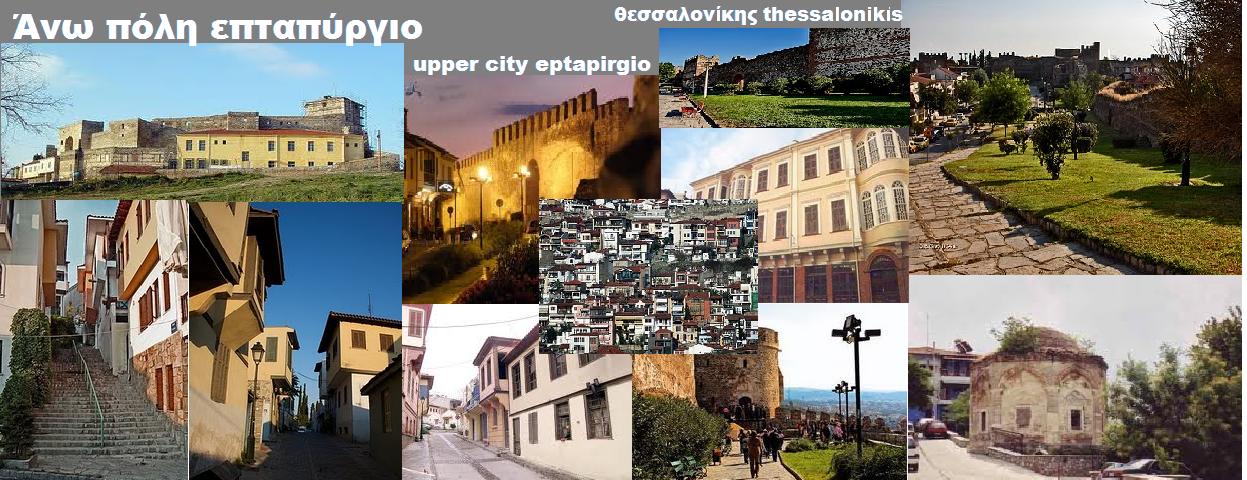 ανω πολη θεσσαλονικης