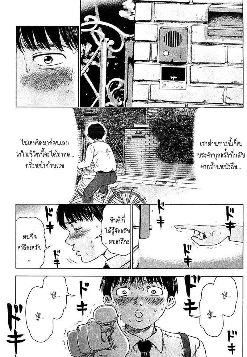 อ่านการ์ตูน Aku no Hana 10 ภาพที่ 11
