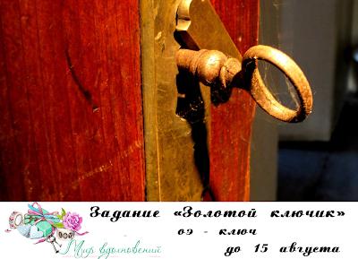 """Задание """"Золотой ключик"""" до 15/08"""