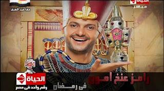 موعد عرض برنامج رامز عنخ امون فى رمضان 2013 على قناة الحياه الحمرا