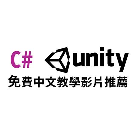 C# 與 Unity 免費中文教學影片推薦