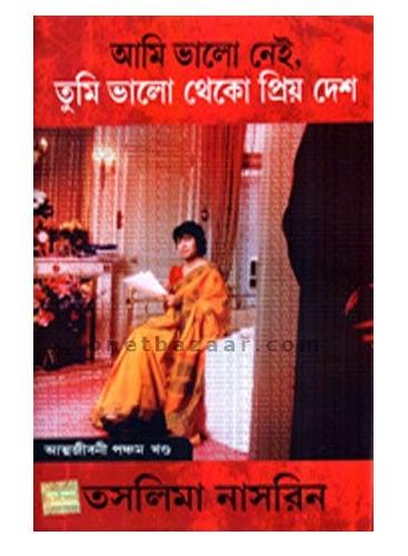 Ami bhalo nai, Tumi Bhalo Theko Priyo Desh by Taslima Nasrin