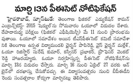 Telangana PECET Official Notification 2015