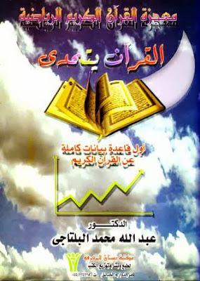 معجزة القرآن الكريم الرياضية - عبد الله محمد البلتاجي pdf