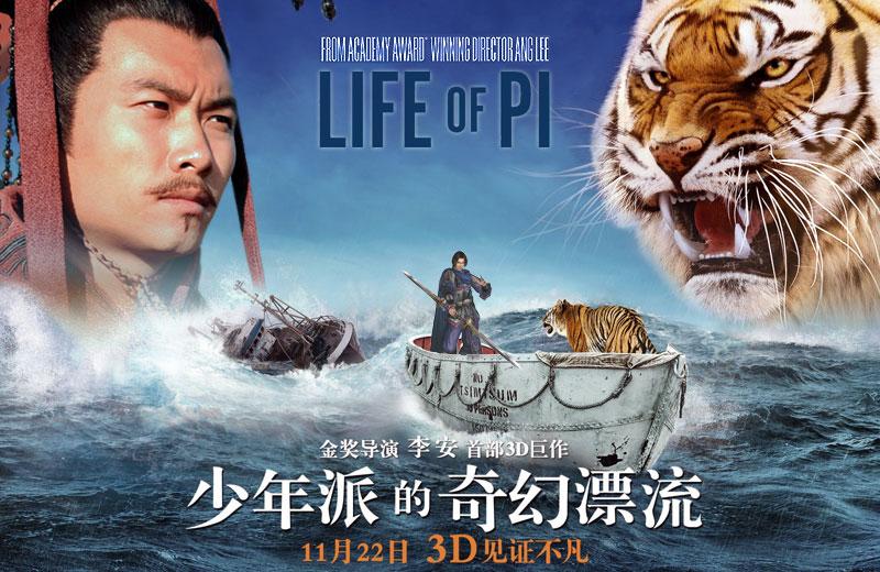 Life of Pi - ชีวิตอัศจรรย์ของผี