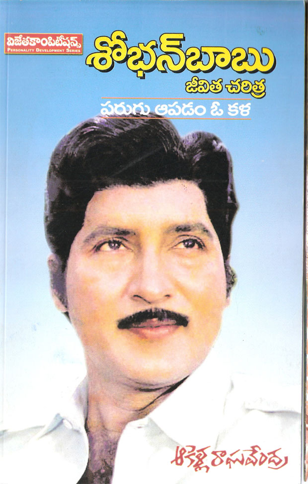 sobhan babu and jayalalithasobhan babu family, sobhan babu movies, sobhan babu telugu movies, sobhan babu family photos, sobhan babu and jayalalitha, sobhan babu wife, sobhan babu height, sobhan babu telugu movies list, sobhan babu caste, sobhan babu son, sobhan babu family pics, sobhan babu young, sobhan babu interview, sobhan babu and jayasudha movies list, sobhan babu assets, sobhan babu db, sobhan babu hit movies, sobhan babu jayalalitha love story, sobhan babu family pictures, sobhan babu residence chennai