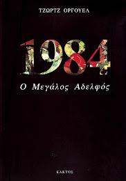 ΤΖΩΡΤΖ ΟΡΓΟΥΕΛ - 1984
