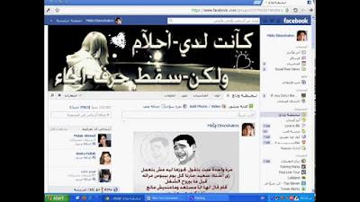 جروبات الفيس بوك
