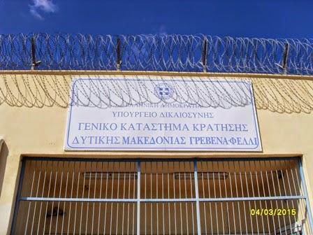 2ο Λύκειο Καστοριάς: Διδακτική επίσκεψη στις φυλακές Γρεβενών