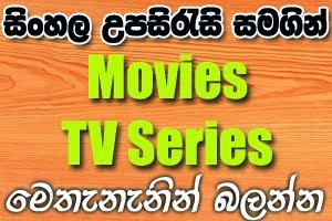 Sinhala Subtitle