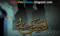 Ahmad Habib Ki Betiyan Hum TV