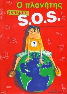 """""""Ο Πλανήτης εκπέμπει S.O.S."""""""