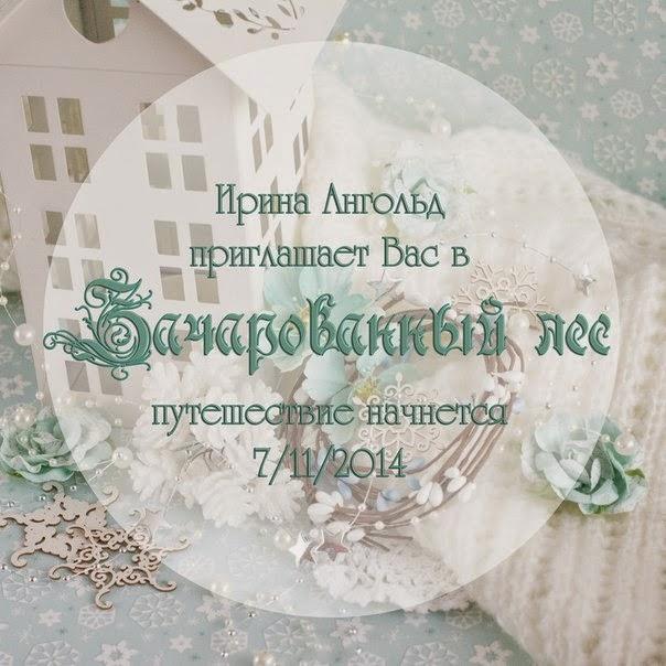 """СП с Ириной Ангольд """" Зачарованный лес"""""""