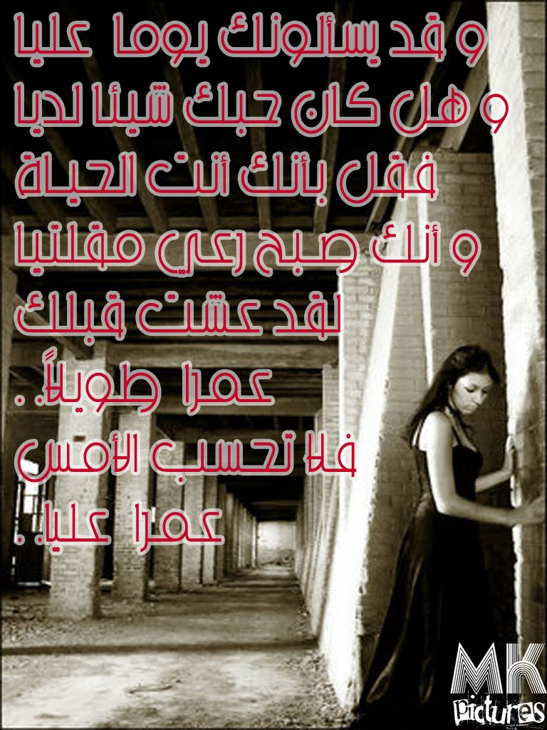 Mohamed kamal pictures my design with nizar kabbani poetry 2