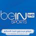 قناة بي ان سبورت HD 1 بث مباشر مجاناً