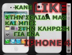 ΚΑΝΕ LIKE ΣΤΗΝ ΣΕΛΙΔΑ ΜΑΣ ΣΤΟ FACEBOOK ΚΑΙ ΜΠΕΣ ΣΤΗΝ ΚΛΗΡΩΣΗ ΓΙΑ ΕΝΑ IPHONE 4