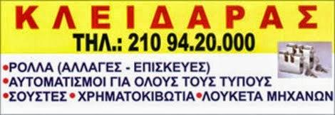 ΚΑΛΑΦΑΤΑΣ ΒΑΣΙΛΗΣ