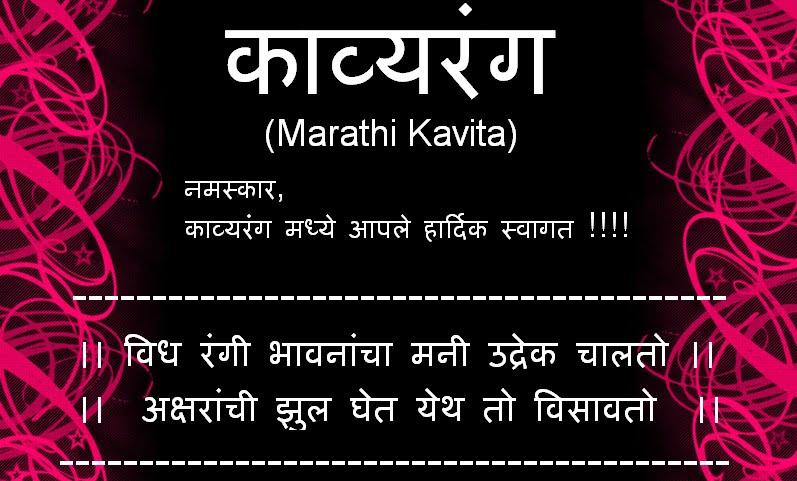 काव्यरंग(Marathi Kavita)