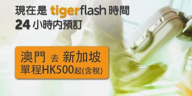 Tigerair 虎航【週快閃四】澳門飛新加坡,來回機位HK$867起(連稅HK$1,203),只限24小時。