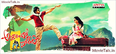 Attarintiki Daredi Movie Special show Review