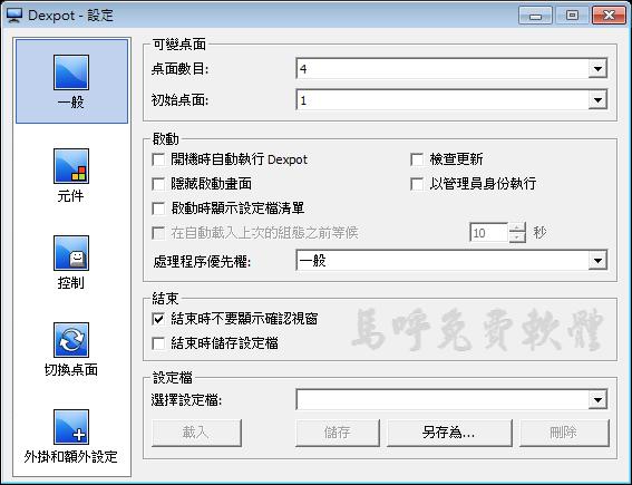 免費、好用的虛擬桌面軟體推薦:Dexpot 中文版下載(Win7/Win8),最多可設定20個虛擬桌面