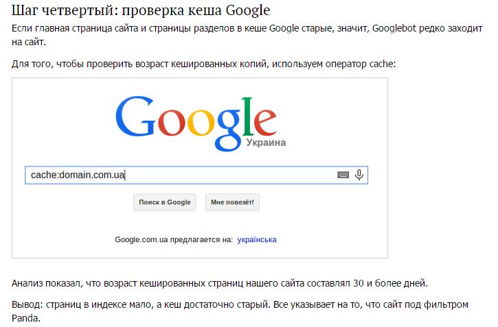 Проверка кеша в Google