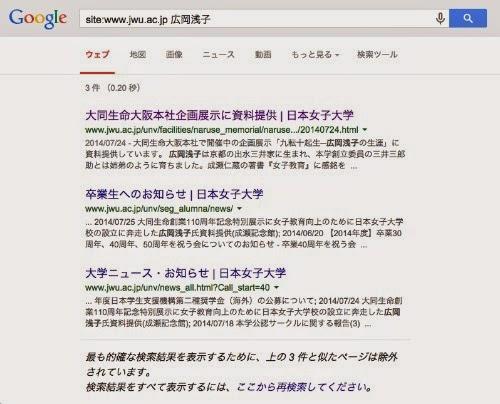 日本女子大サイト内検索広岡浅子