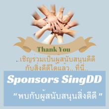 Sponsors SingDD