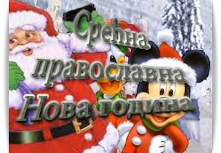 čestitka za pravoslavnu Novu godinu