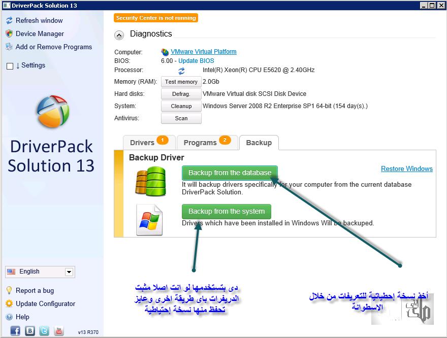 تحميل اسطوانة التعريفات DriverPack Solution 14.8 النسخة الاخيرة
