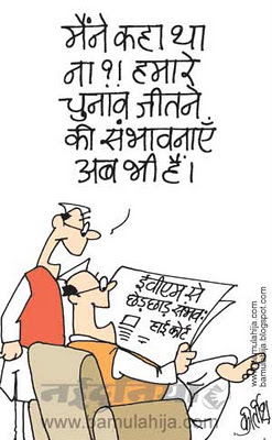 assembly elections 2012 cartoons, election 2014 cartoons, indian political cartoon, evm, hindi cartoon