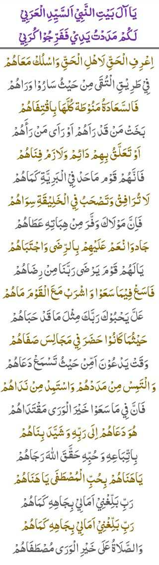 Ya Ala Baiti Nabi ياآل بيت النبی | Lirik Qasidah