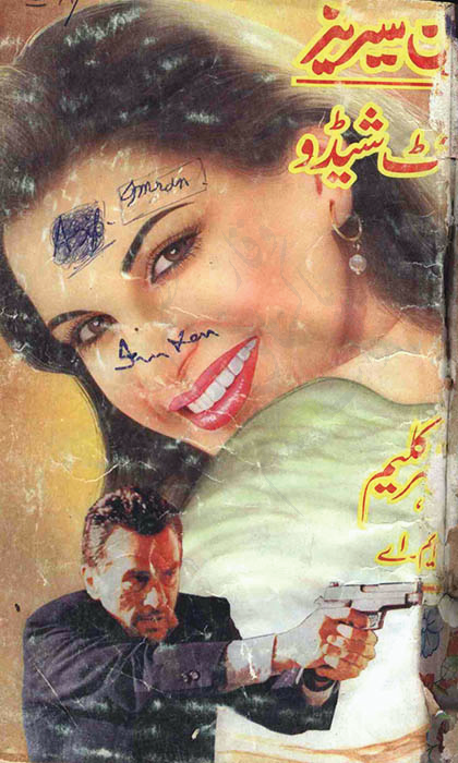 White shadow by Mazhar Kaleem pdf.