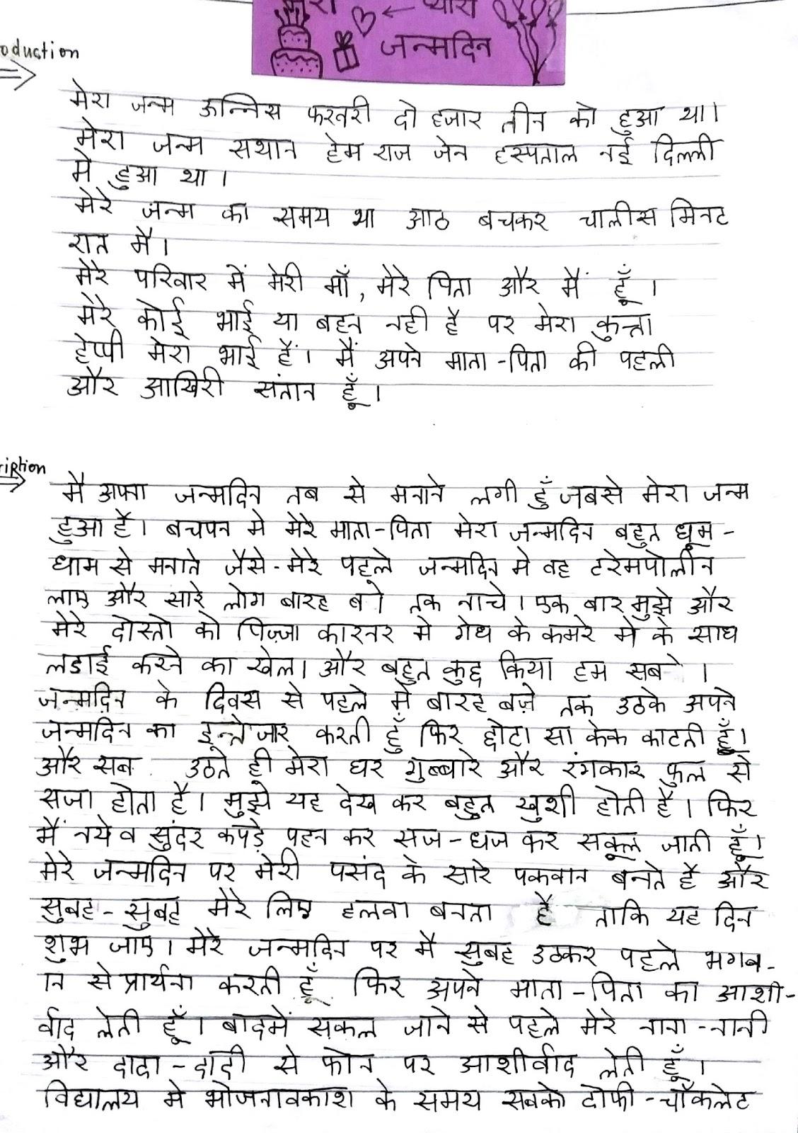 mera janamdin Ssdn bhajan , janamdin bhajan, bithday bhajan - data jad vi bulave  tu hi to  hai data mera bhagya vidhata mera , hum bhi hai tere apne.