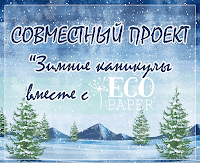 """""""Зимние каникулы"""" с блогом """"Eco Paper"""""""