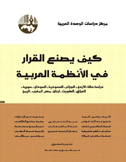 كيف يصنع القرار في الأنظمة العربية لـ مجموعة باحثين