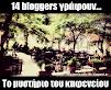 "14 bloggers γράφουν... ""Το μυστήριο του καφενείου"""