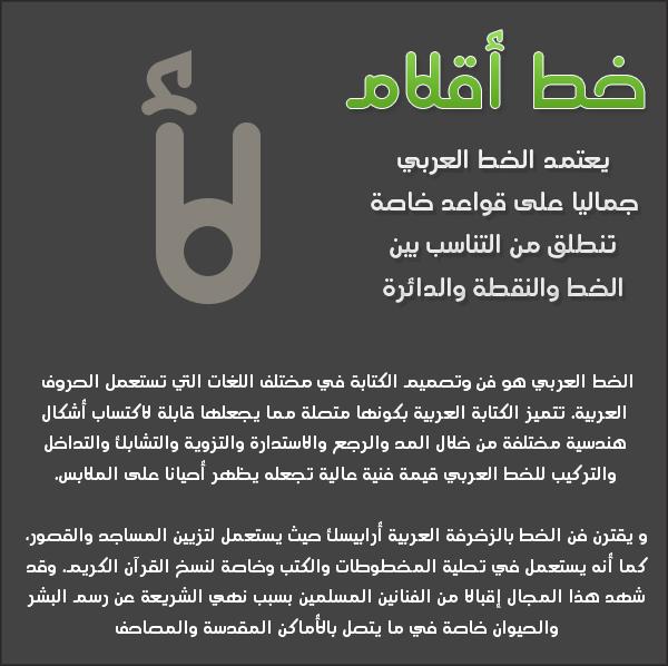 خط حصري | خط أقلام حصرياً فالمواقع العربية