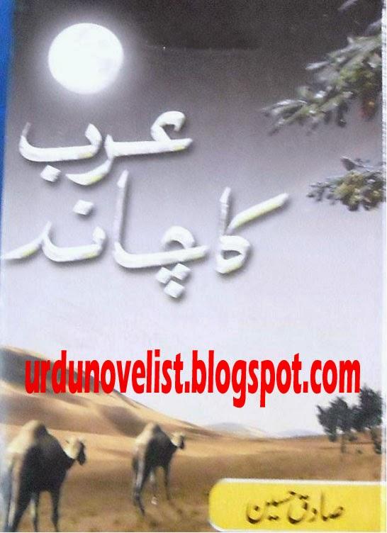 Arab Ka Chand By Sadiq Hussain