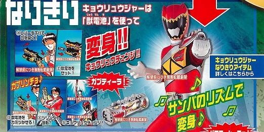 Bàn luận: [37th Sentai] Juuden Sentai Kyoryugers Kyoryuger4a