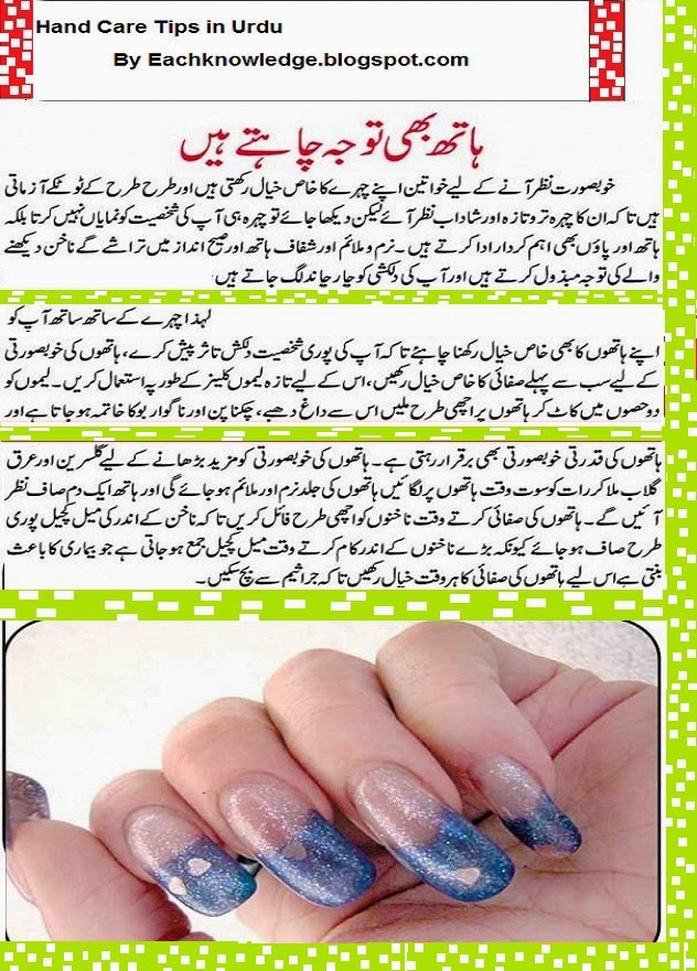 Hand Care Beauty tips in Urdu