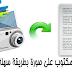 طريقة استخراج نص مكتوب على صورة بسهولة وبدون استخدام اي برنامج