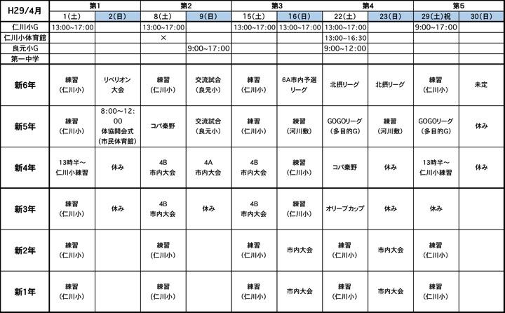 4月度予定表