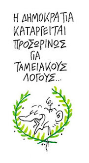 ΔΗΜΟΚΡΑΤΙΑ;