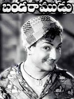 Banda Ramudu telugu Movie