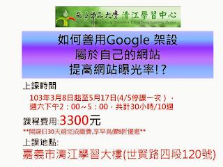 如何善用Google 架設屬於自己的網站