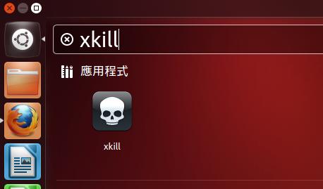 在 Unity 選單搜尋 xkill 啟動圖示