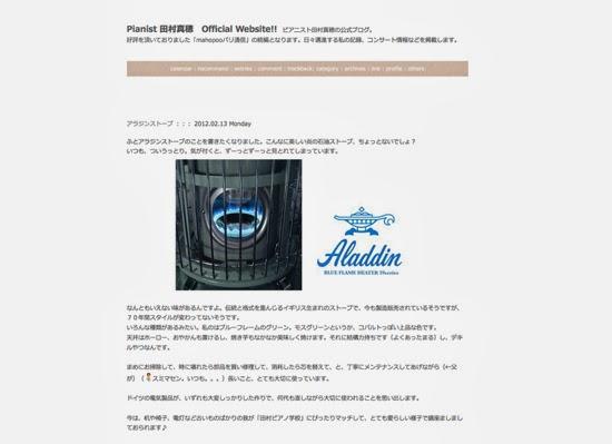 アラジンストーブ | Pianist 田村真穂 Official Website!!