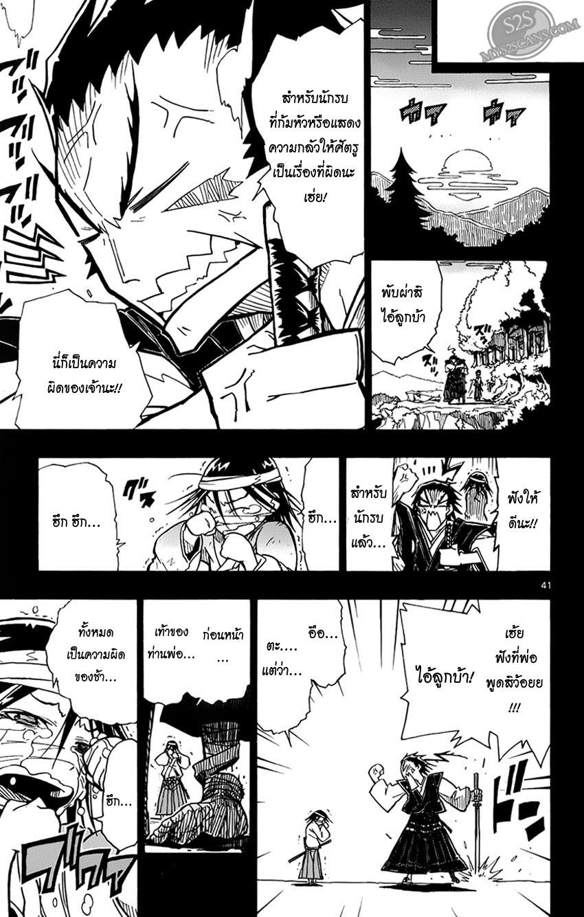 Joujuu Senjin!! Mushibugyo 1 TH ไปล่ะนะ!  หน้า 42